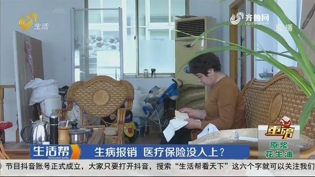 【重磅】潍坊:生病报销 医疗保险没入上?