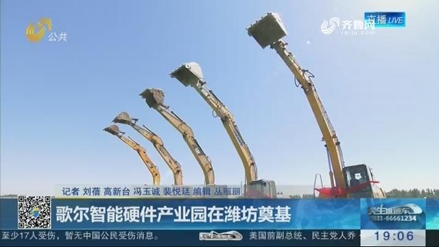 歌尔智能硬件产业园在潍坊奠基