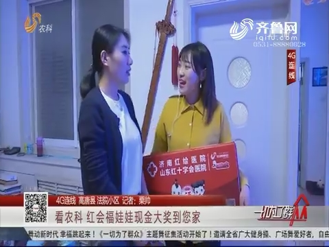 【4G连线 高唐县法院小区】看农科 红会福娃娃现金大奖到您家