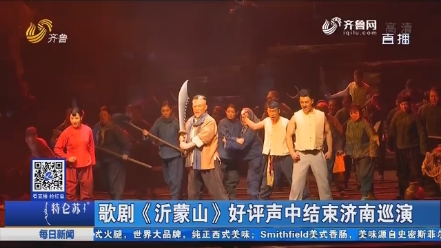 歌剧《沂蒙山》好评声中结束济南巡演