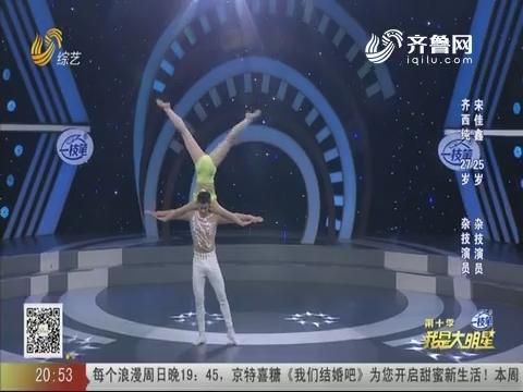 20190520《我是大明星》:爱尚组合完美演绎肩上芭蕾