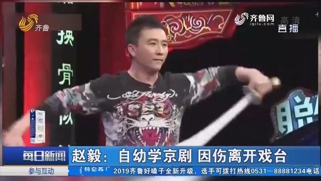 【好戏在后头】赵毅:自幼学京剧 因伤离开戏台
