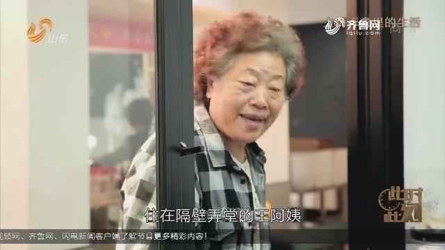 20190520《此时此刻》:上海弄堂里的生活