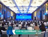 2019中国*济南人力资本产业高端论坛开幕