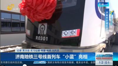 """【闪电连线】济南地铁三号线首列车""""小蓝""""亮相"""