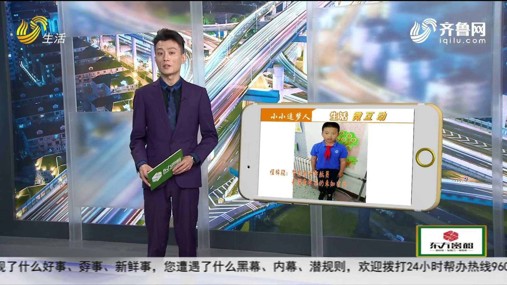 20190521《生活微互动》:小小追梦人
