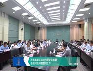 济南高新区召开专题会议部署电视问政问题整改工作