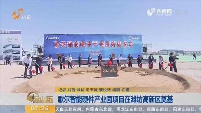 歌尔智能硬件产业园项目在潍坊高新区奠基