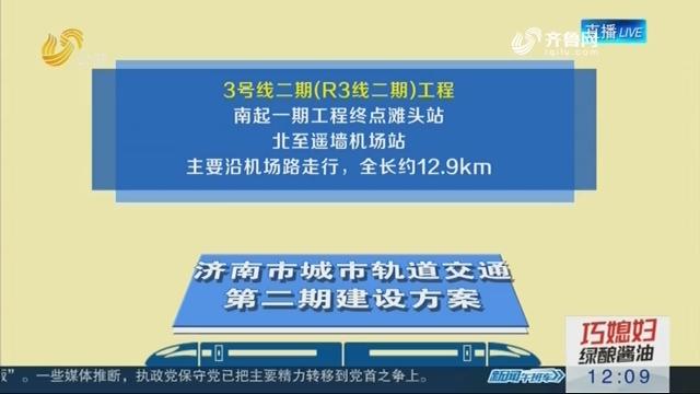 济南地铁二轮规划:经十路 先行区 机场都有地铁了