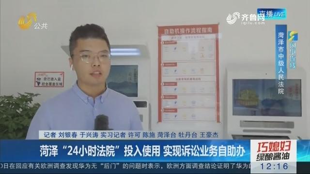"""【闪电连线】菏泽""""24小时法院""""投入使用 实现诉讼业务自助办"""