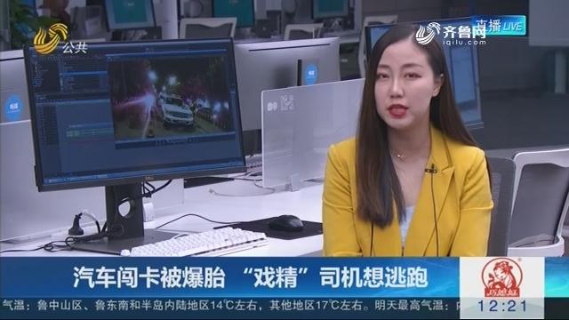 """【连线编辑区】汽车闯卡被爆胎 """"戏精""""司机想逃跑"""