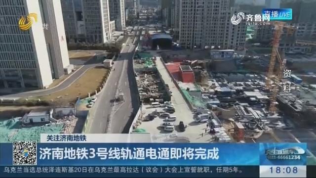 【关注济南地铁】济南地铁3号线轨通电通即将完成