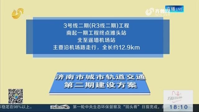 济南市城市轨道交通第二期建设方案