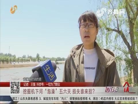 """潍坊:挖掘机下河""""泡澡""""五六天 损失谁来担?"""