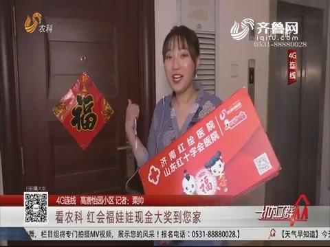 【4G连线 高唐怡园小区】看农科 红会福娃娃现金大奖到您家
