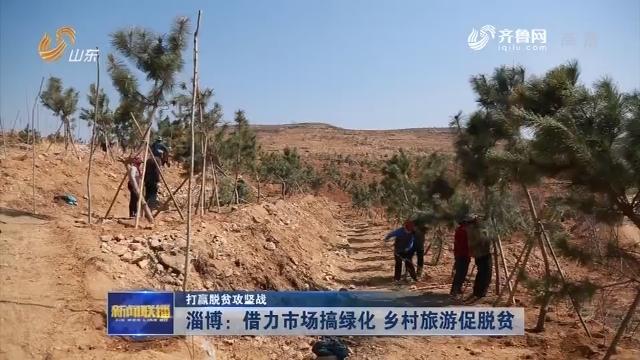 【打赢脱贫攻坚战】淄博:借力市场搞绿化 乡村旅游促脱贫