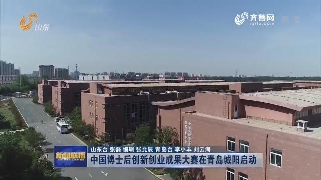 中国博士后创新创业成果大赛在青岛城阳启动
