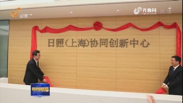 """日照在上海举行""""双招双引""""推介系列活动"""