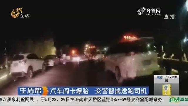 济宁:汽车闯卡爆胎 交警智擒逃跑司机