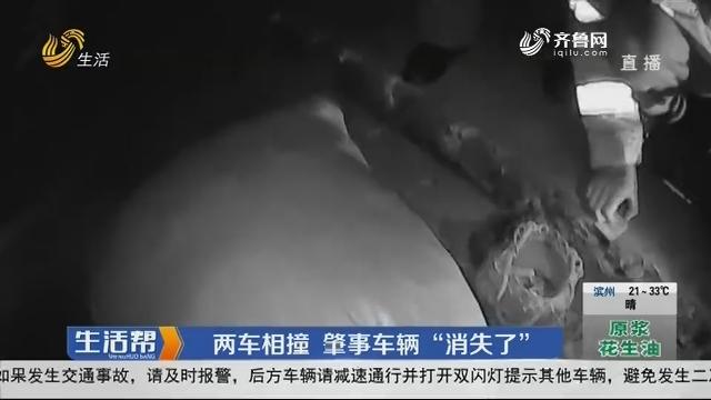 """潍坊:两车相撞 肇事车辆""""消失了"""""""