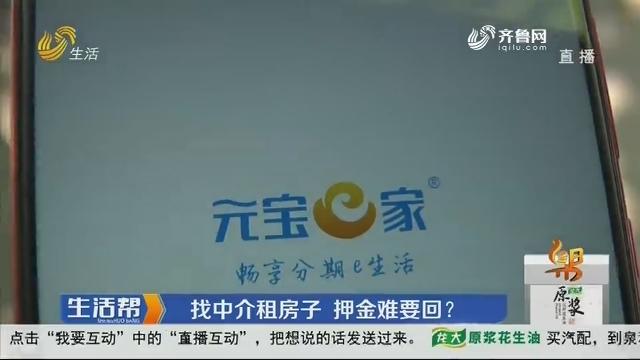 济南:找中介租房子 押金难要回?