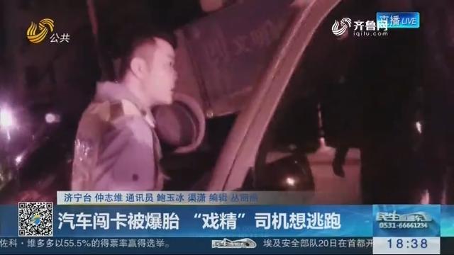 """济宁:汽车闯卡被爆胎 """"戏精""""司机想逃跑"""