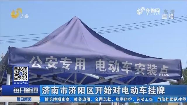 济南市济阳区开始对电动车挂牌