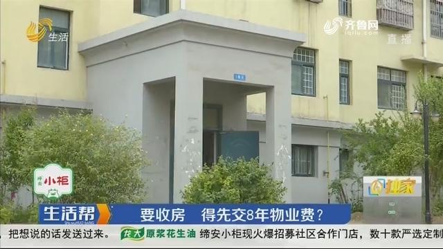【独家】潍坊:要收房 得先交8年物业费?