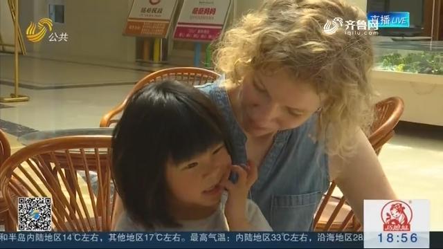 中国小女孩被美国夫妇收养 5岁来济南寻亲