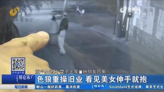 济南:色狼重操旧业 看见美女伸手就抱