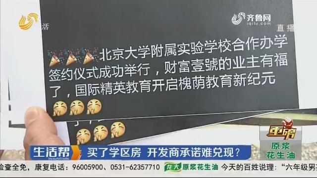 【重磅】济南:买了学区房 开发商承诺难兑现?