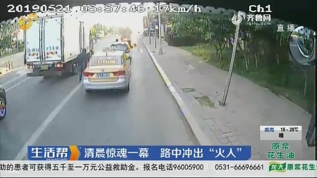 """青岛:清晨惊魂一幕 路中冲出""""火人"""""""