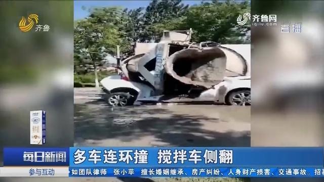 青岛:多车连环撞 搅拌车侧翻