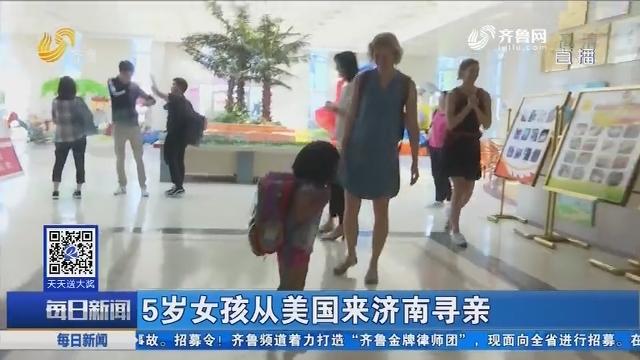 5岁女孩从美国来济南寻亲