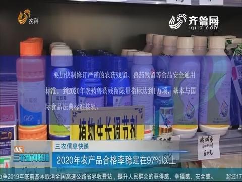【三农信息快递】2020年农产品合格率稳定在97%以上