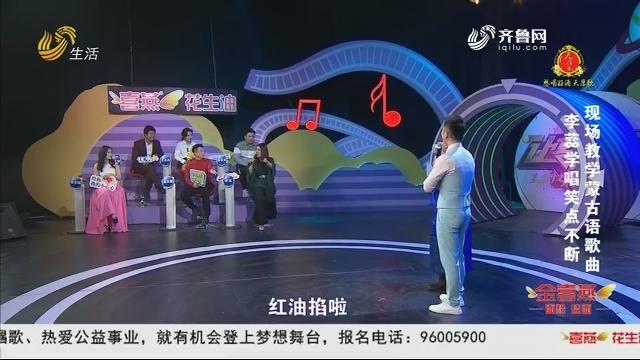 20190521《让梦想飞》:现场教学蒙古语歌曲 李蕊学唱笑点不断