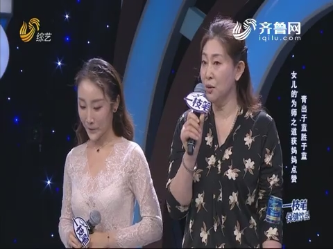 20190521《我是大明星》:青出于蓝而胜于蓝 女儿的为师之道获妈妈点赞