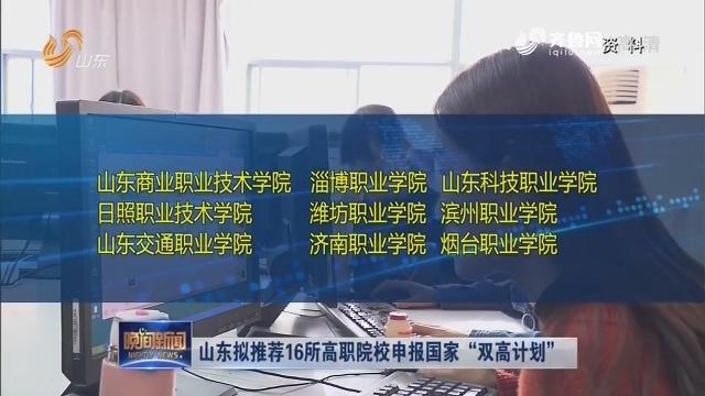 """山东拟推荐16所高职院校申报国家""""双高计划"""""""