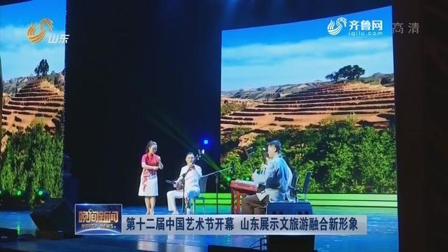 第十二届中国艺术节开幕 山东展示文旅游融合新形象