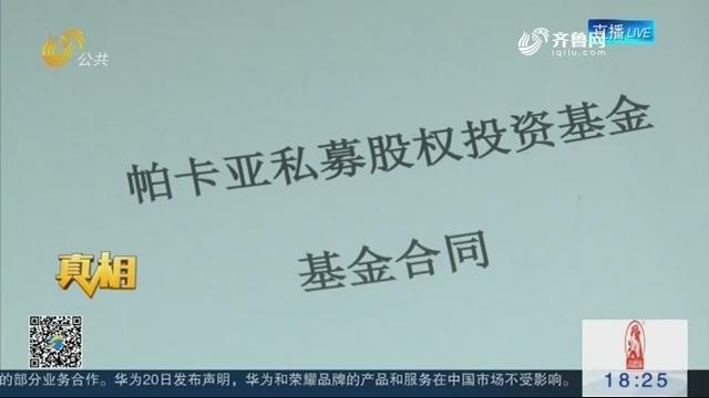 【真相】復華私募基金兌付延期