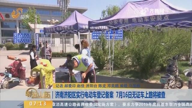 【闪电新闻客户端】济南济阳区实行电动车登记备案 7月16日无证车上路将被查