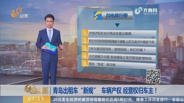 """青岛出租车""""新规"""" 车辆产权 经营权归车主!"""