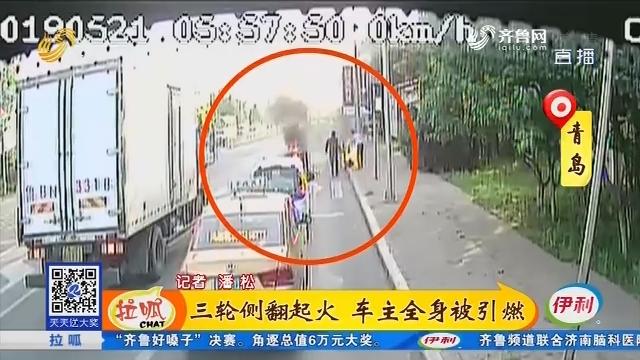 青岛:三轮侧翻起火 车主全身被引燃