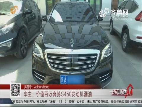 【济南】车主:价值百万奔驰S450发动机漏油
