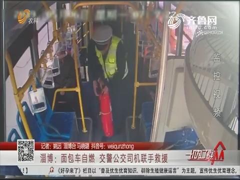 淄博:面包车自燃 交警公交司机联手救援