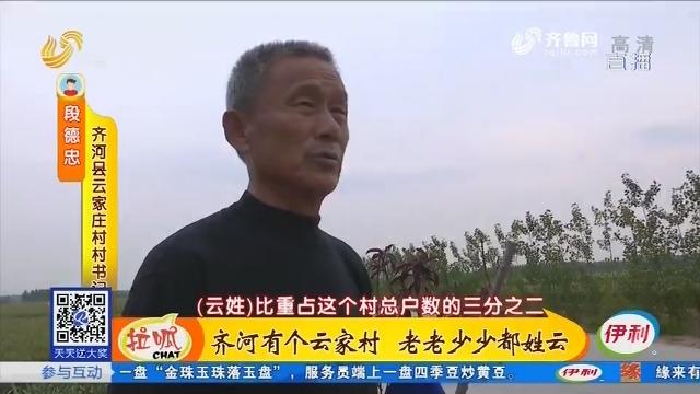 【文化故事之山东姓氏】齐河有个云家村 老老少少都姓云