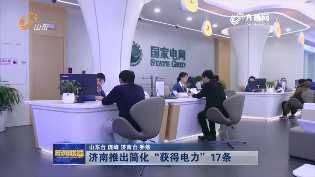 """济南推出简化""""获得电力""""17条"""