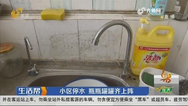济南:小区停水 瓶瓶罐罐齐上阵