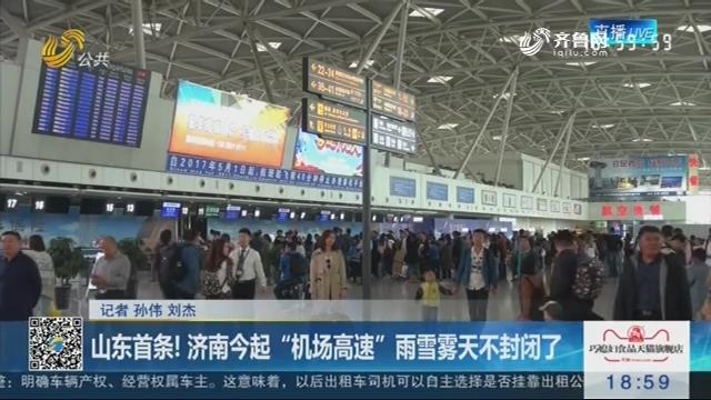 """山东首条!济南5月22日起""""机场高速""""雨雪雾天不封闭了"""