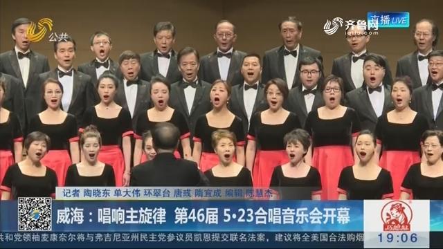 威海:唱响主旋律 第46届 5·23合唱音乐会开幕